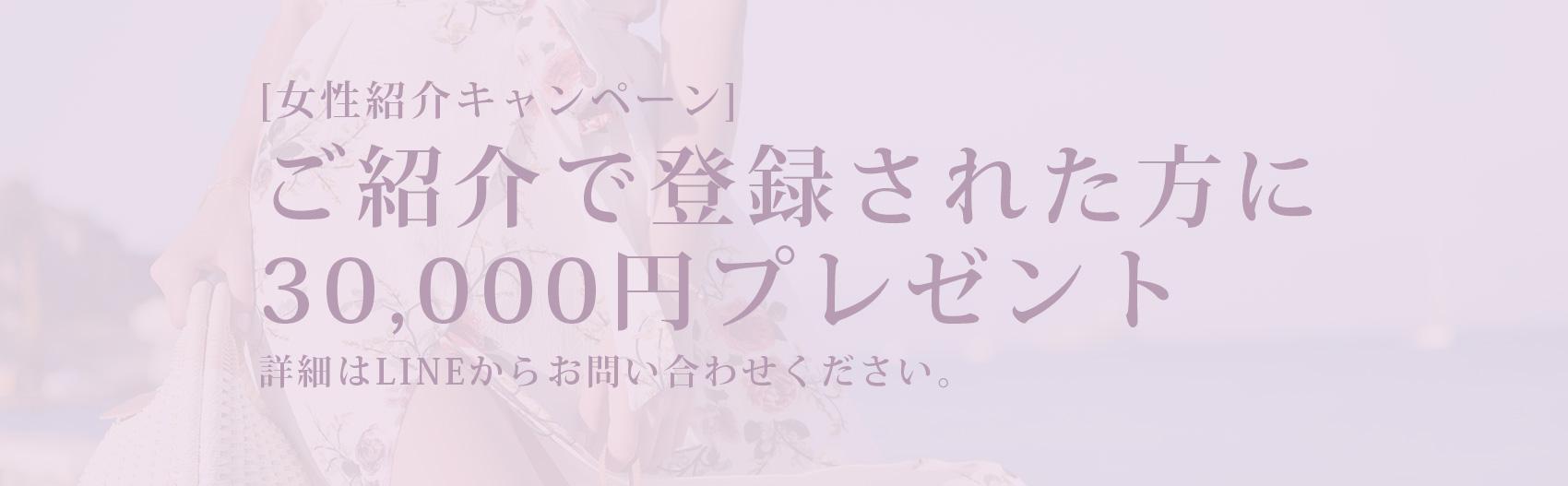 [女性紹介キャンペーン] ご紹介で登録された方に30,000円プレゼント