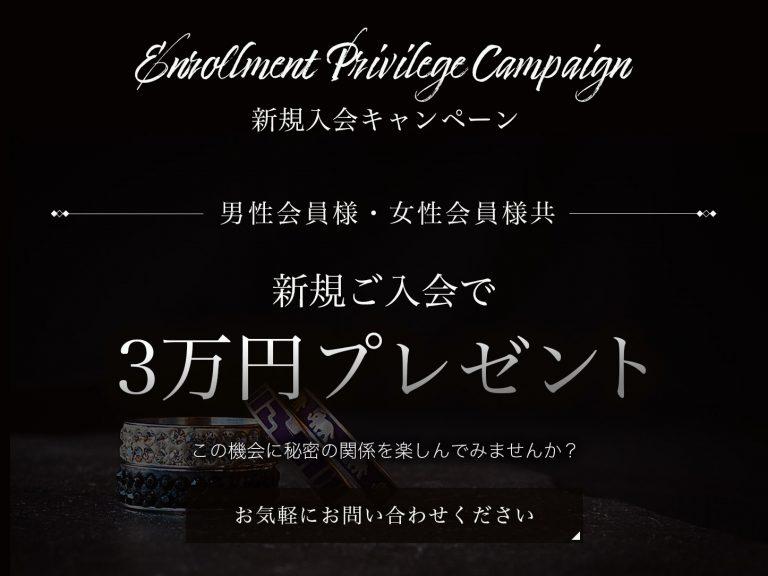 新規ご入会で3万円プレゼント